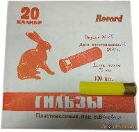 Гильза п/э 20к/70 в/г (100шт.) под жевело / кв-21