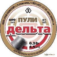 Пули Дельта 0,28 (450 шт.)