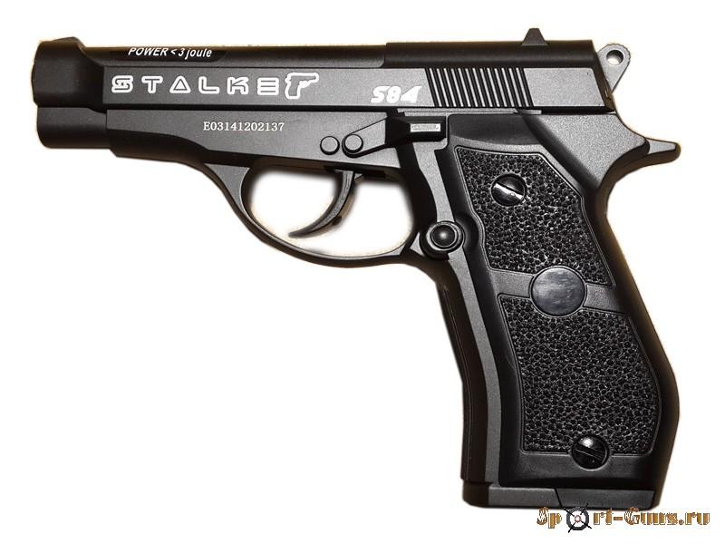 Пистолет  пневматический Stalker S84. 4,5 мм.
