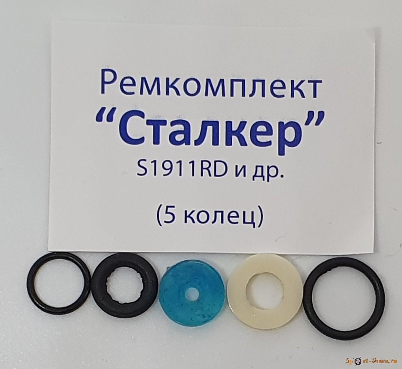 Ремкомплект STALKER №3 уплотнительные кольца (5шт.) для мод. S1911RD купить по цене 75 руб. в Москве