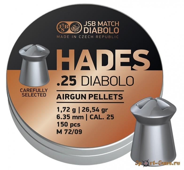 Пули Exact Diabolo HADES 6,35mm 1,720g  (300 шт.)