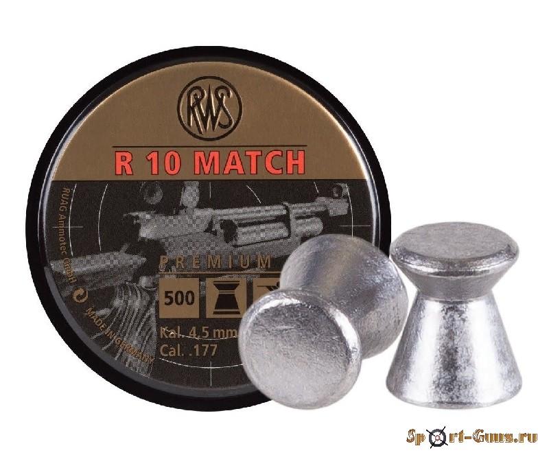 Пули RWS R10 Match 0,53g. (500 шт.)