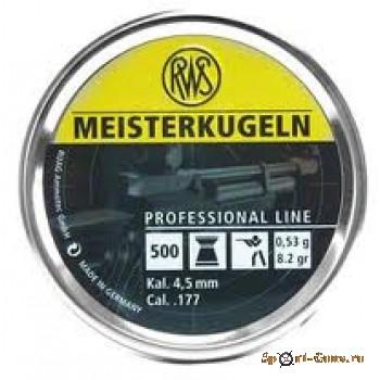 Пули RWS Meisterkugeln .(500 шт.)