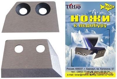 Ножи к ледобуру ЛР-100 (2шт.)