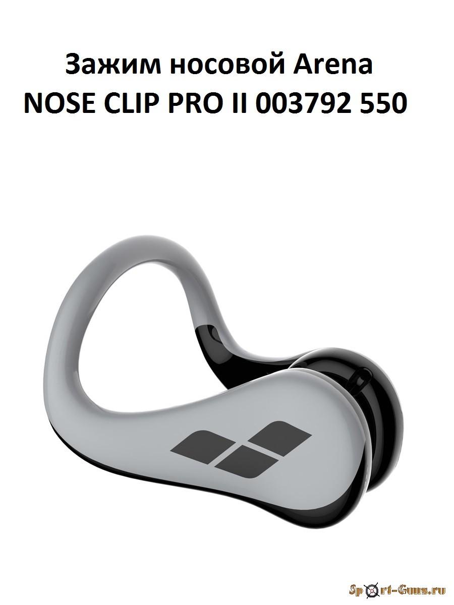 Зажим носовой Arena NOSE CLIP PRO II 003792 550 silver-black