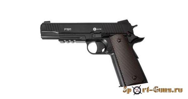 У нас стартовала новая акция!!! Пневматический пистолет Gunter P1911 пластик 4,5 мм старая цена 2990руб., НОВАЯ ЦЕНА 2250руб.