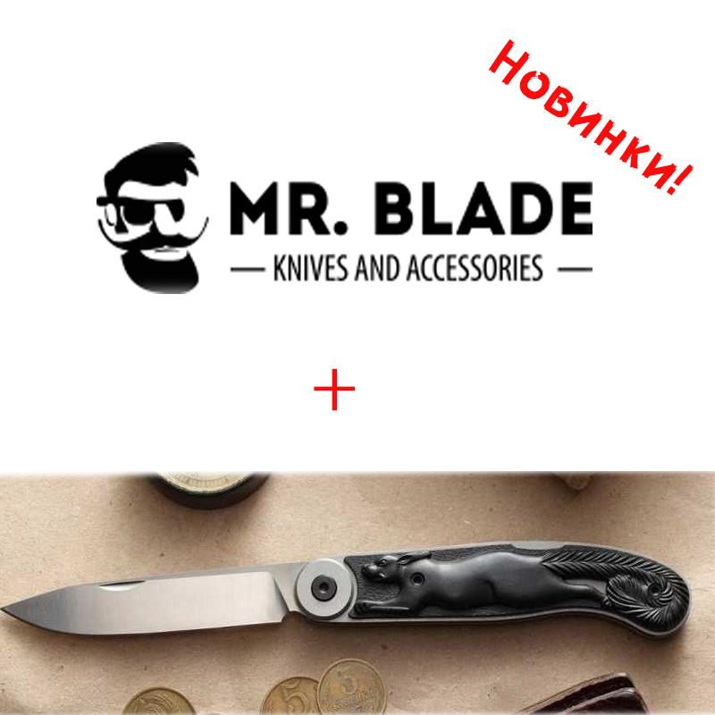 В продаже появились новинки от ножевой компании mr.Blade и долгожданная Белка от Бруталики.