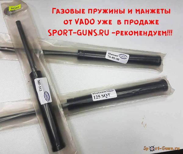 Лучшие газовые пружины для пневматических винтовок уже в продаже
